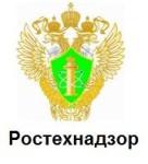 Rostehnadzor2
